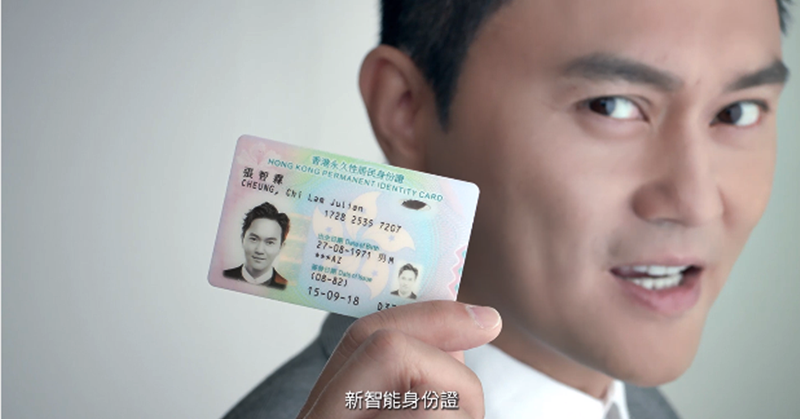 Smart Identity Card Replacement Exercise to Include Domestic Helpers