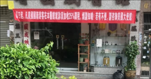 Clinic in Hong Kong Charges US Nationals 25% 'Tariff' for Services Offered